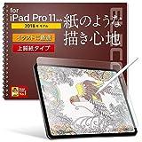 エレコム iPad Pro 11 (2018)  フィルム ペーパーライク 反射防止 上質紙タイプ TBWA18MFLAPL
