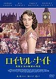 ロイヤル・ナイト 英国王女の秘密の外出[DVD]