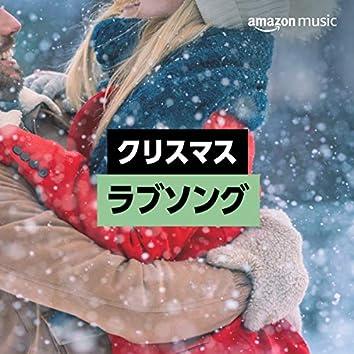 クリスマス・ラブソング