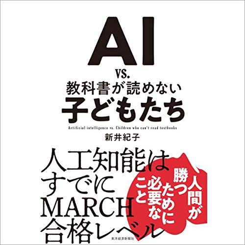 [画像:AI vs. 教科書が読めない子どもたち]