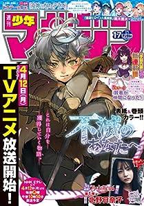 週刊少年マガジン 12巻 表紙画像