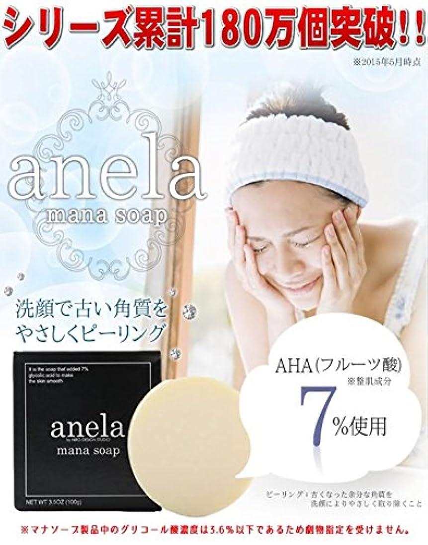 可動振るう工夫するanela アネラ マナソープ(AHA7%) 100g MANA100