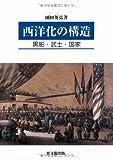 西洋化の構造―黒船・武士・国家