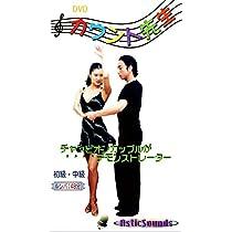ダンス カウント先生 3 ルンバ 初級 中級 ASCO-003 [DVD]