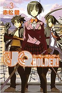 UQ HOLDER! 3巻 表紙画像