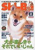 Shi-Ba (シーバ) 2009年 11月号 [雑誌]