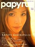 papyrus (パピルス) 2008年 04月号 [雑誌]