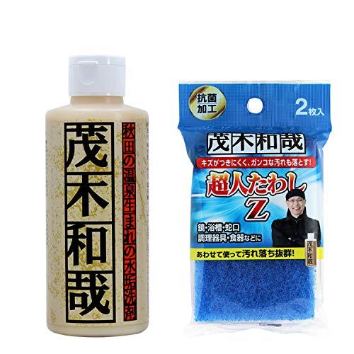 【セット買い】茂木和哉 水アカ洗剤 200ml & の 「 超人たわしZ 」 傷がつきにくく、ガンコな汚れをしっかり落とす