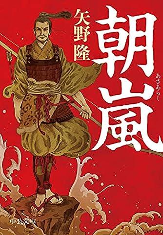 朝嵐 (中公文庫, や67-2)
