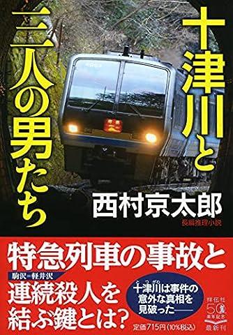 十津川と三人の男たち (祥伝社文庫)