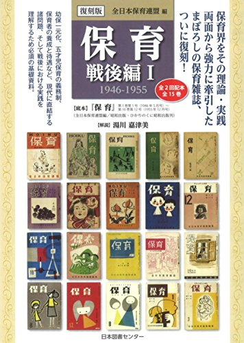 復刻版 『保育』 戦後編I 1946-1955  第1回配本(全7巻)