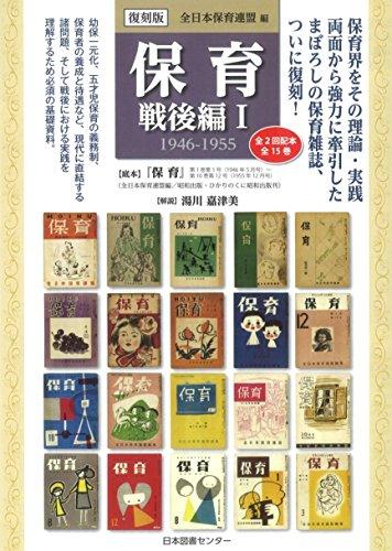 復刻版 『保育』 戦後編I 1946-1955  第1回配本(全7巻)の詳細を見る