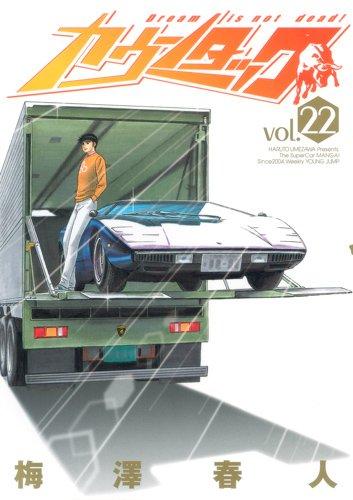 カウンタック 22 (ヤングジャンプコミックス)