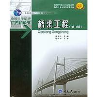 桥梁工程 (第3版)