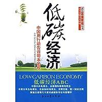低碳经济-----中国用行动告诉哥本哈根