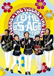 東宝GSエイジ・コレクション~東宝GS映画BOX(6枚組)~ [DVD]