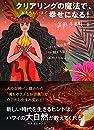 クリアリングの魔法で、おそろしいほど幸せになる! ハワイの火の女神ペレ様から届いた18のメッセージ