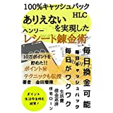 レシート錬金術 【100%キャッシュバック】【ヘンリー】【HLC】