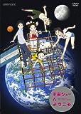 宇宙ショーへようこそ[ANSB-9741][DVD] 製品画像