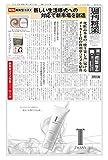 週刊粧業 第3205号 (2020-05-25) [雑誌]