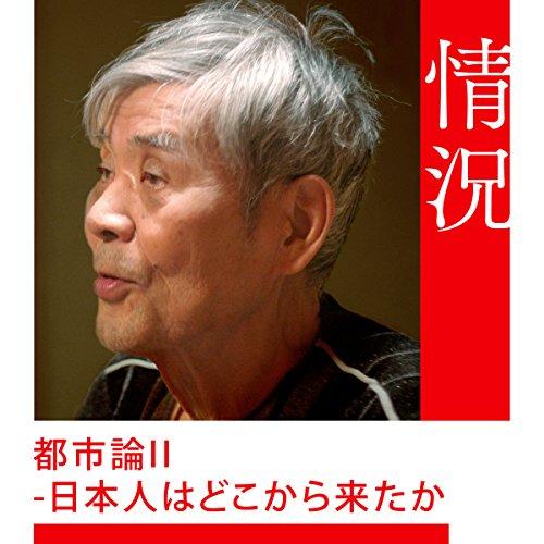 『都市論II-日本人はどこから来たか』のカバーアート