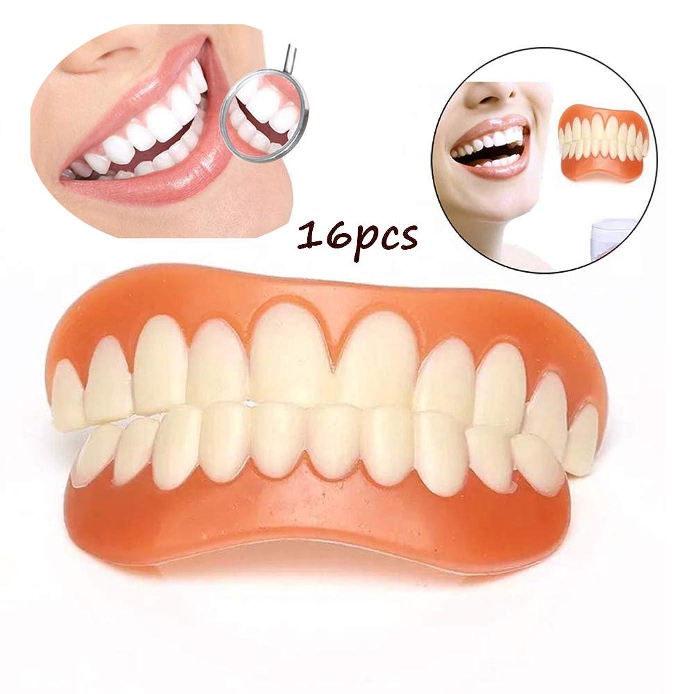 状速度誓い16ピースホワイトニングスナップ歯ベニヤ笑顔化粧品歯スナップ安全上部下部フレックス歯科ベニア