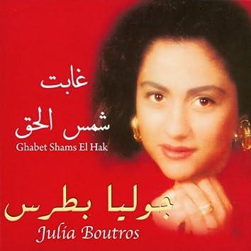 Ghabet Shams El Hak