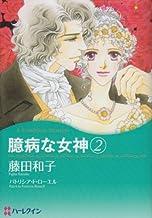 臆病な女神 2 (ハーレクインコミックス・キララ)