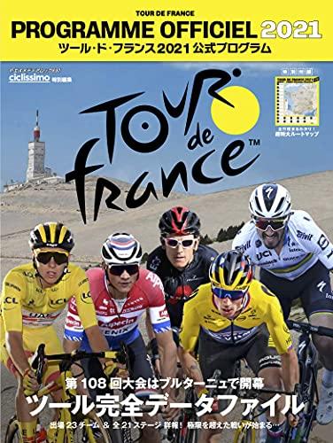 ツール・ド・フランス2021公式プログラム (ヤエスメディアムック691)