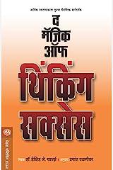 THE MAGIC OF THINKING SUCCESS (Marathi Edition) eBook Kindle