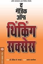 THE MAGIC OF THINKING SUCCESS (Marathi Edition)