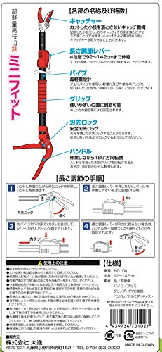 DAISHIN(大進)超軽量4段階伸縮式高枝切鋏ミニフィット全長92-142cm