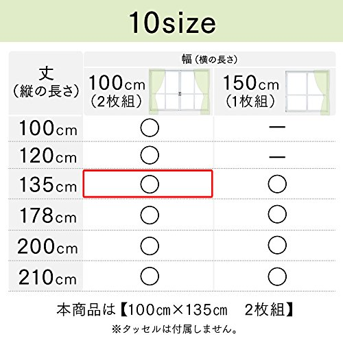 アイリスプラザ遮光カーテン遮光1級UVカット断熱保温2枚組洗える洗濯機対応選べる7色幅100cm×丈135cmイエロー