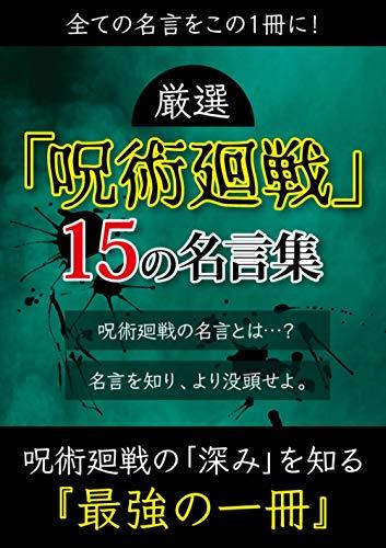 15 呪術 廻 戦 呪術廻戦【15巻】最新刊ネタバレと考察・感想まとめ!