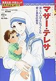 学習まんが 世界の伝記 NEXT  マザー・テレサ   貧しい人々に尽くした 愛と勇気の聖女 (学習漫画 世界の伝記)