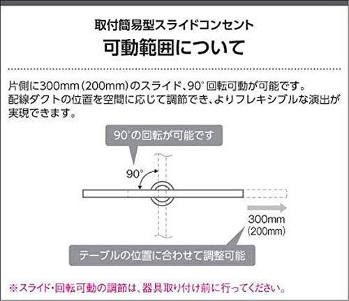 コイズミ照明ペンダントライト取り付け簡易型スライドコンセント1525mmオフホワイトAE42172E