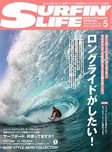 サーフィンライフ No.523 (2021-04-09) [雑誌]