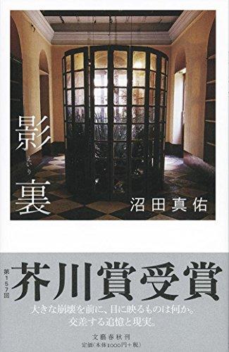 【第157回 芥川賞受賞作】影裏