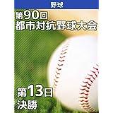 第90回 都市対抗野球大会 第13日 決勝