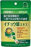 オリヒロ オリヒロ イチョウ葉エキス 1セット(30日分×2個) 240粒 サプリメント