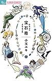 宝石箱 小玉ユキよみきり集 (フラワーコミックスアルファ)