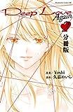 Deep Love Again 分冊版(2) (コミックDAYSコミックス)