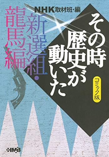 NHK「その時歴史が動いた」コミック版 新選組・龍馬編 (ホーム社漫画文庫)