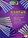 エレクトーン5~3級 STAGEA・EL ポピュラーシリーズ(33)吹奏楽作品集~オーケストラアレンジ~