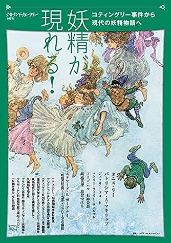 妖精が現れる! 〜コティングリー事件から現代の妖精物語へ (ナイトランド・クォータリー増刊)