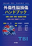 外傷性脳損傷ハンドブック: 診断と治療・評価・後遺症の管理 現場で役立つ臨床マニュアル