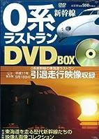 0系新幹線ラストランDVD BOX (<DVD>)
