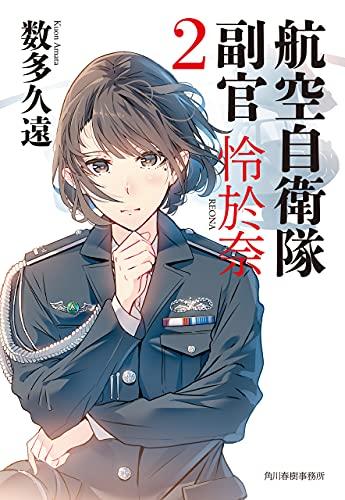 航空自衛隊 副官 怜於奈2 (ハルキ文庫)