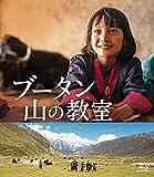 ブータン 山の教室[Blu-ray/ブルーレイ]