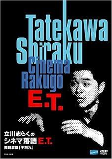 立川志らくシネマ落語 E.T. [DVD]